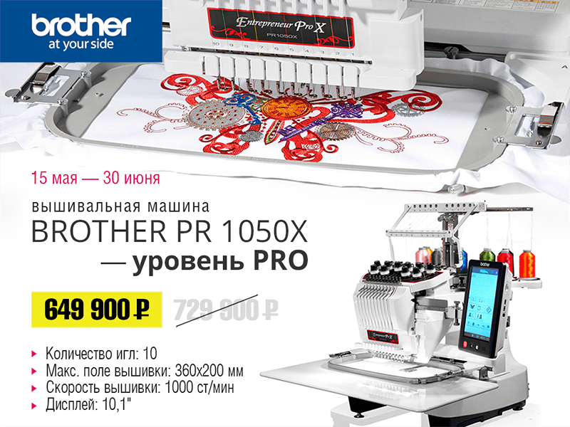 -10% на Brother PR 1050X